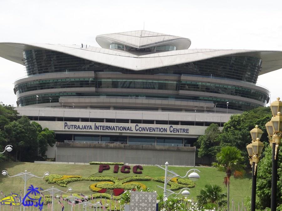 مرکز گردهمایی بین المللی پوتراجایا