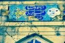 تهران - گورستان ظهیر الدوله -